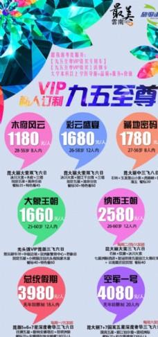 云南高端旅游宣传单
