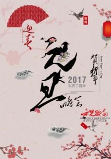 创意2017元旦海报鸡年海报宣