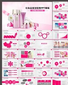 女性美容化妆总结计划PPT模板