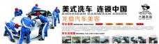 美式洗车   连锁中国