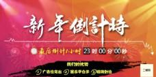 2016新年倒计时海报烟花春节