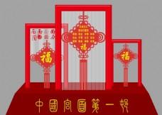 中国结核心价值观雕塑