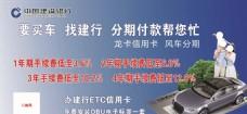 中国建设银行 展版
