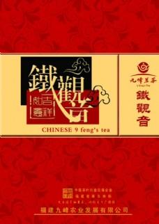 茶叶包装盒设计图