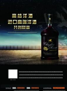 洋酒DM单