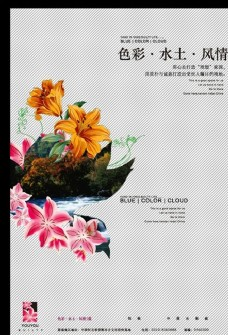 景观画册封面
