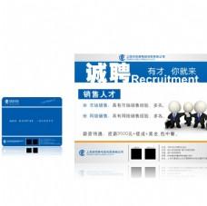 招聘广告 企业鼠标垫