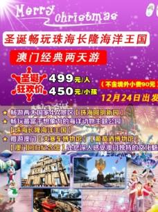 珠海澳门旅游宣传图