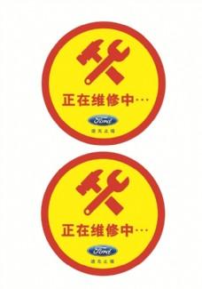 福特 4S店 维修 警示 标志