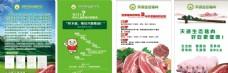 天源生态猪肉海报宣传