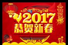 2017鸡年 恭贺新春
