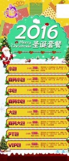 夜店KTV圣誕節套餐活動展架