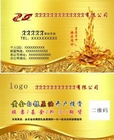 金融理财股市黄金名片