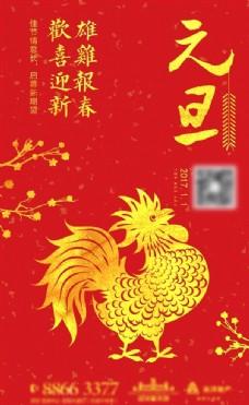 新春雞年 元旦 喜慶