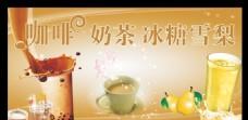 咖啡 奶茶冰糖雪梨